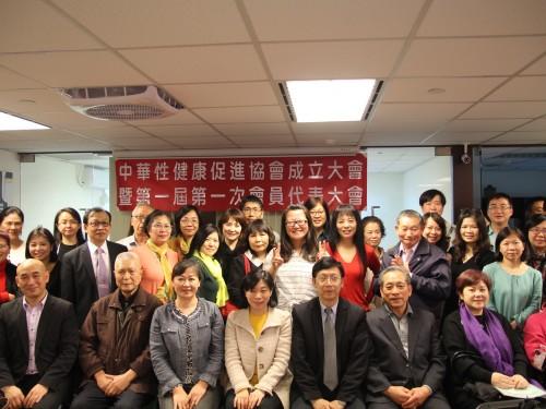 中華性健康促進協會成立大會